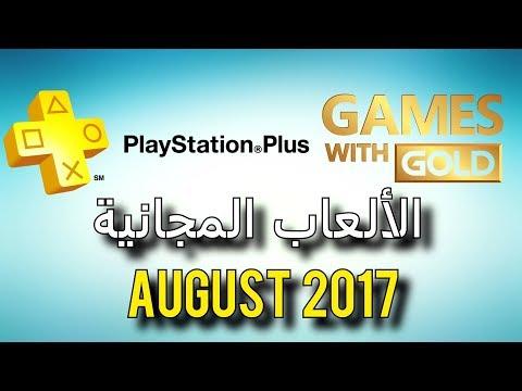 الألعاب المجانية لشهر أغسطس 2017