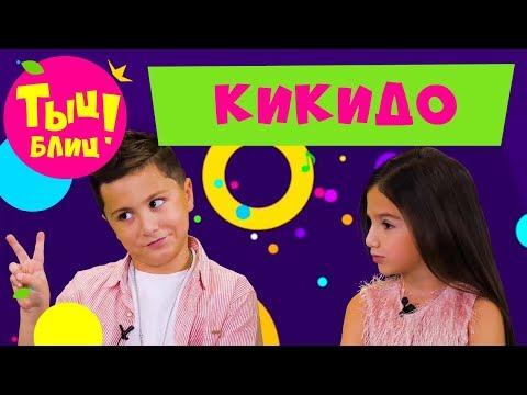 Тыц-блиц с Кикидо 💚 на CTC Kids