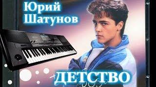 Как играть ДЕТСТВО - Юрий Шатунов | Ласковый май | KORG