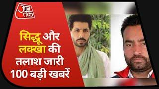 Hindi News Live: Deep Sidhu और Lakkha की तलाश कर रही पुलिस I Top 100 I Jan 28, 2021