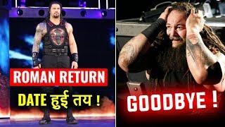 Roman Reigns FINALLY Set to RETURN ! Bray Wyatt GOODBYE ! WWE Raw 17 December 2018 Highlights !
