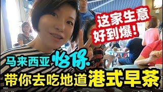 37中国人在大马生活:带你去看盛产美女&美食的山城怡保【Ipoh马来西亚】