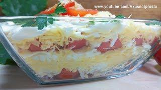 ПОМИДОРЫ ПОД СНЕГОМ / На Праздничный стол / Tomato salad under the snow