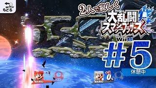 【スマブラWiiU/実況】Part5/ステージ作成 ~2人で寂しく休憩しながらステージ作り For WiiU~