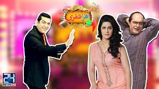 Afra Zafri   Zafri Khan   Mehmood Aslam & Rachel Khan   31 July 2018   24 News HD