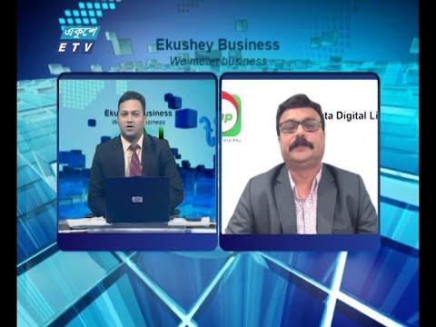 Ekushey Business || একুশে বিজনেস || 29 July 2021 || ETV Business