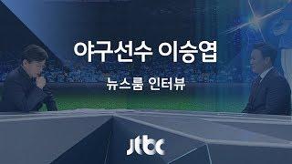 [인터뷰 풀영상] 야구선수 이승엽 (2017.12.07)