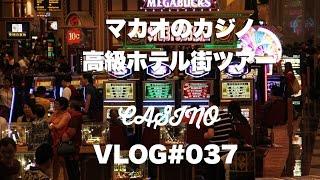 【マカオ】マカオのカジノ。高級ホテルは魅惑の世界