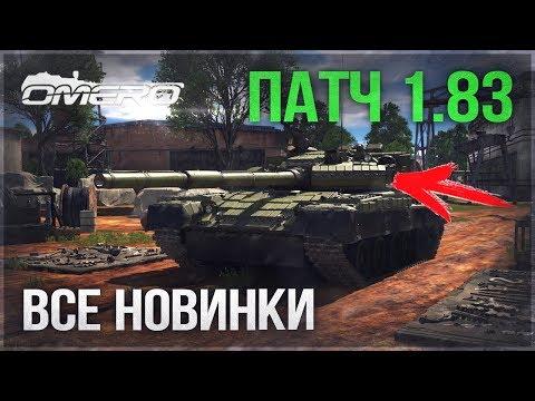 ПАТЧ 1.83! ВСЕ ТОП НОВИНКИ: Т32Е1, Т-80БВ, СУ-57Б, Type 75 MLRS и т.д. | War Thunder