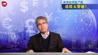 【孫子市法】英美政局亂鬥亂 港股未驚過?(2/2)