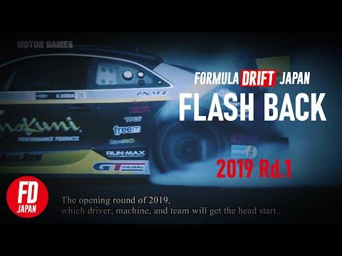 フォーミュラドリフトジャパン 2019年に行われた第1戦 鈴鹿サーキットでのドリフトハイライト動画