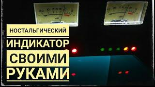 Ретро индикатор входного сигнала своими руками