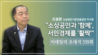 이데일리 초대석 539회 (20210918)