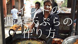 インドの野菜パコダの作り方 / Veg Pakoda