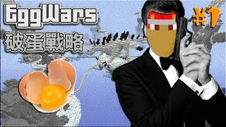 Minecraft:破蛋戰略 EggWars #1 占士邦上身