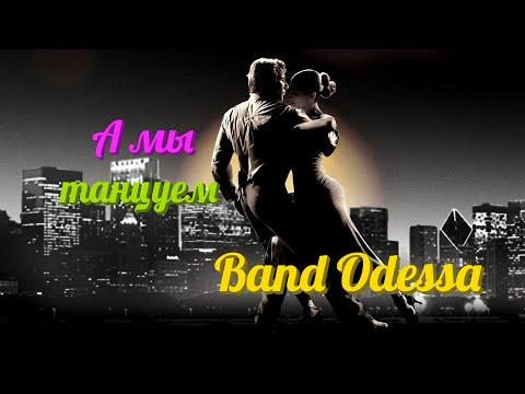 Band Odessa & Arnold Richter -А Мы Танцуем!