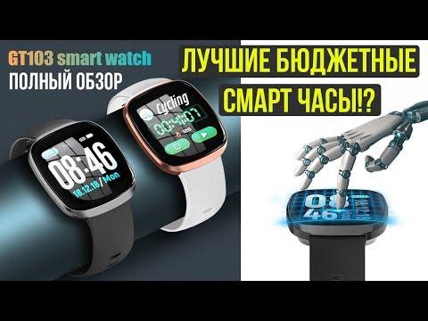 СМАРТ ЧАСЫ ЗА 15$ С ИЗМЕРЕНИЕМ ДАВЛЕНИЯ - LETIKE GT103 - ПОЛНЫЙ ОБЗОР - ALIEXPRESS