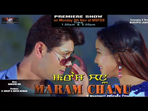 Maram Chanu Official Movie Teaser 2018