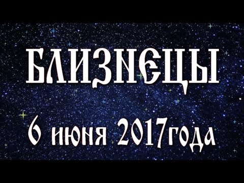 Гороскоп на август козерог мужчина 2016 год