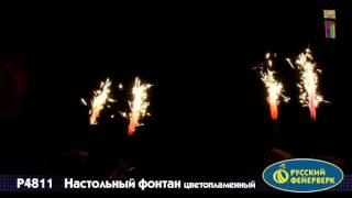 """Фонтан для торта  """"Цветное пламя""""  (P4811-27) 1шт. от компании Интернет-магазин SalutMARI - видео"""
