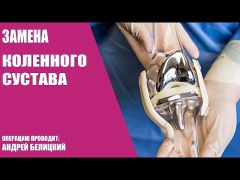 Замена коленного сустава/Операция