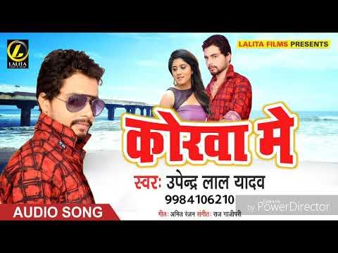 Upendra Lal Yadav का -  New Sad Song - कोरवा में - Bhojpuri Super Hit Song 2018