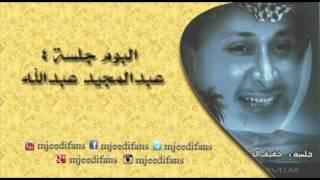 تحميل اغاني عبدالمجيد عبدالله ـ المولع | البوم جلسة ٤ | البومات MP3