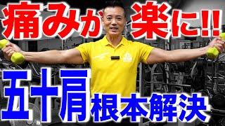 【五十肩リハビリ】整体では治らない五十肩の原因とトレーニング方法①を紹介