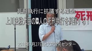オウム事件13人の処刑に抗議する集会