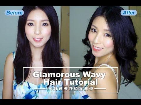 Glamorous Wavy Hair Tutorial 10分鐘彈性捲髮教學