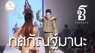 ทศกัณฐ์มานะ - เก่ง ธชย [TACHAYA : Live From Bangkok Kids International Fashion Show 2018]