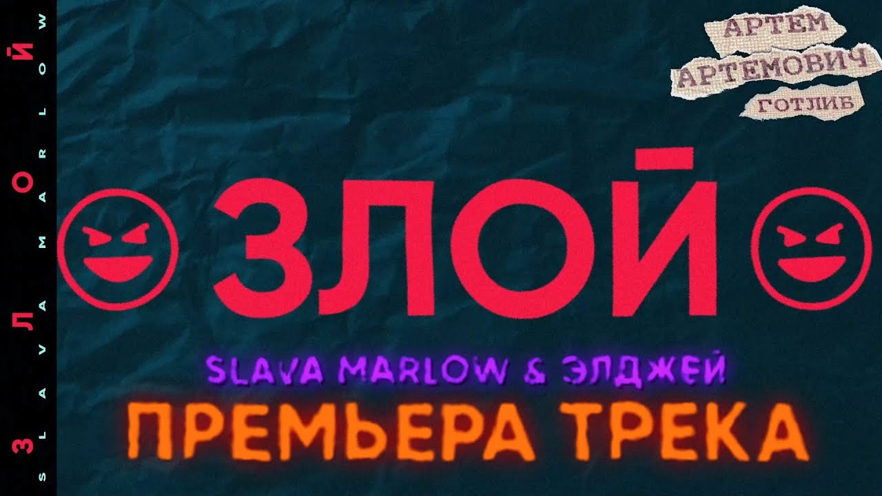 Slava Marlow & Элджей — Злой
