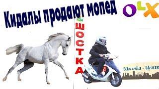 Кидалы Зеки с OLX продают мопед