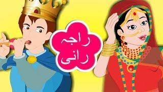 Raja Rani Urdu Poem | راجہ رانی | Urdu Nursery   - YouTube