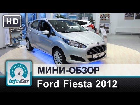 Ford Fiesta 5 Doors Хетчбек класса B - тест-драйв 2