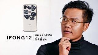 โทรศัพท์ที่ดีที่สุดที่โลกเคยมีมา (iPhone11 Parody) - Bie The Ska