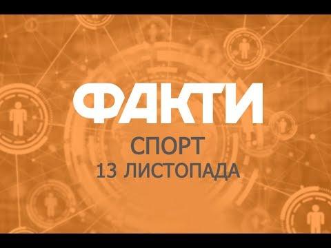 Факты ICTV. Спорт (13.11.2019) видео