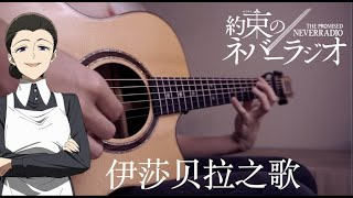 Isabella's Song from THE PROMISED NEVERLAND FingerStyle Guitar with TAB