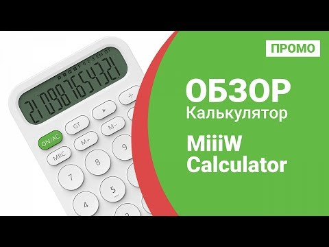 Калькулятор Xiaomi MiiiW Calculator - Промо обзор!