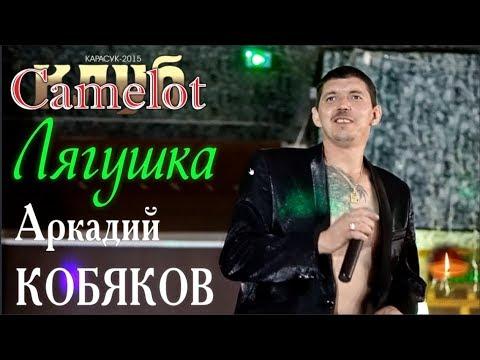 Аркадий КОБЯКОВ - Лягушка (Концерт в клубе Camelot)