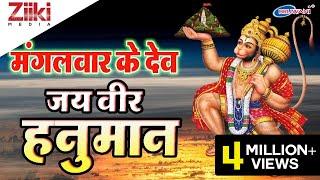 मंगलवार स्पेशल भजन : हनुमान भजन : बालाजी भजन : राम भक्त हनुम