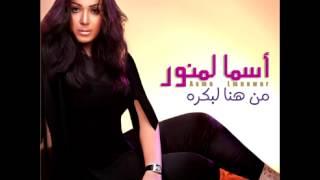 تحميل اغاني مجانا Asma Lmnawar ... Ma Kdertesh   أسماء لمنور ... مقدرتش
