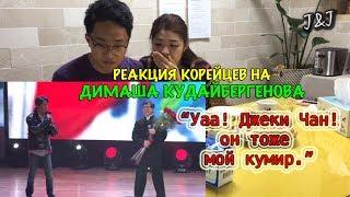 Реакция корейцев на Димаш Кудайбергенов/ и Джеки Чан!!!