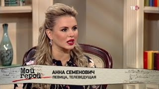 Анна Семенович. Мой герой