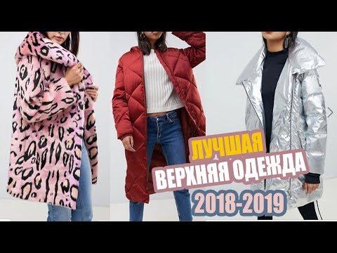 ТРЕНДЫ ЗИМЫ 2018-2019 | ВЕРХНЯЯ ОДЕЖДА | ПУХОВИКИ, ШУБЫ, КУРТКИ,ПАРКИ