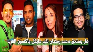 اغاني طرب MP3 بعد ما نجيب ساويرس لقب محمد رمضان بمايكل جاكسون العرب ايه رأي الفنانين تحميل MP3