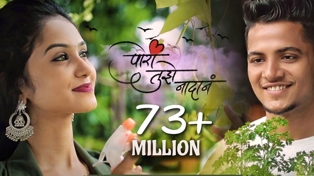 Pori Tujhe Nadan | Love Song | Bob | Sanjana | Prashant Nakti | Sonali Sonawane - Sonali Sonawane - Prashant Nakti - Champ Devilz Lyrics in marathi