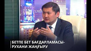 2017.06.28 - «Бетпе бет» Саясат Нұрбек