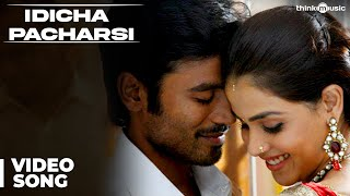 Idicha Pacharasi Official Video Song | Uthama Puthiran | Dhanush | Genelia