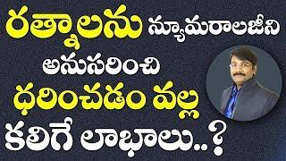 రత్నాలను న్యూమరాలజీని అనుసరించి ధరించడం వల్ల కలిగే లాభాలు?|How To Wear Gemstone Rings In Telugu|Gems